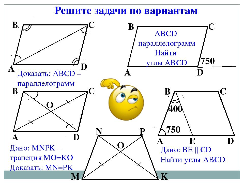 Решите задачи по вариантам А В С D А В С D 750 А В С D O 750 400 А В С D E M...