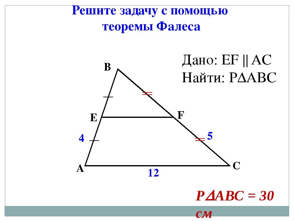 Решите задачу с помощью теоремы Фалеса А Е В F С 12 5 4 Дано: EF  AC Найти:...