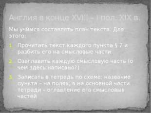 Мы учимся составлять план текста. Для этого: Прочитать текст каждого пункта §