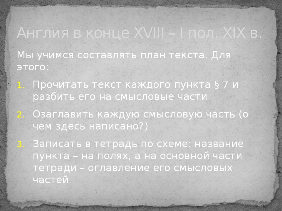 Мы учимся составлять план текста. Для этого: Прочитать текст каждого пункта §...