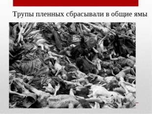 Трупы пленных сбрасывали в общие ямы