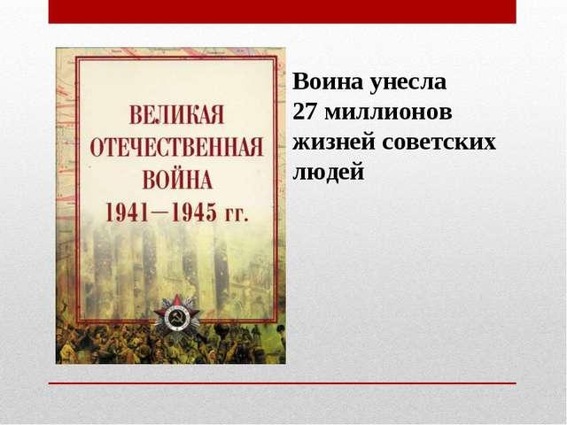 Воина унесла 27 миллионов жизней советских людей
