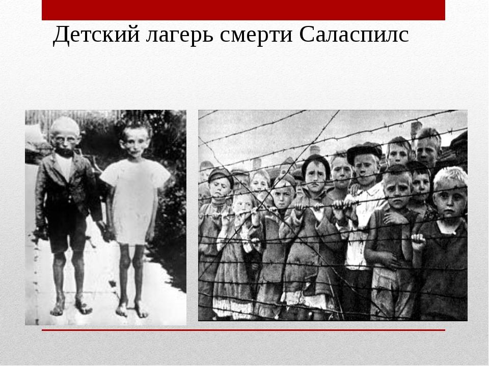 Детский лагерь смерти Саласпилс