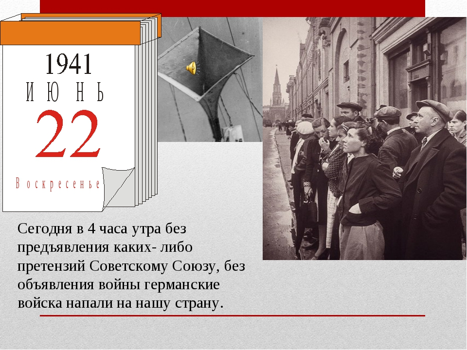 Сегодня в 4 часа утра без предъявления каких- либо претензий Советскому Союзу...