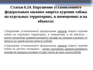 Статья 6.24. Нарушение установленного федеральным законом запрета курения таб