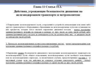 Глава 11 Статья 11.1. Действия, угрожающие безопасности движения на железнодо