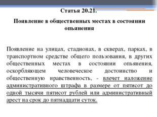 Статья 20.21. Появление в общественных местах в состоянии опьянения Появление