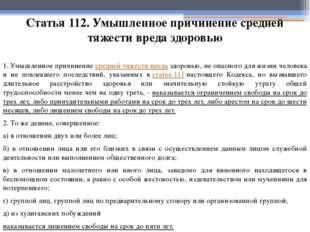 Статья 112. Умышленное причинение средней тяжести вреда здоровью 1. Умышленн