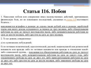 Статья 116. Побои 1. Нанесение побоев или совершение иных насильственных дей