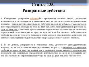 Статья 135. Развратные действия 1. Совершение развратныхдействийбез примене