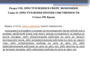 Раздел VIII. ПРЕСТУПЛЕНИЯ В СФЕРЕ ЭКОНОМИКИ Глава 21. ПРЕСТУПЛЕНИЯ ПРОТИВ СОБ