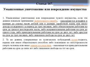 Статья 167. Умышленные уничтожение или повреждение имущества 1. Умышленные ун