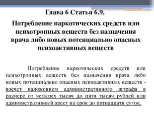 Глава 6 Статья 6.9. Потребление наркотических средств или психотропных вещест
