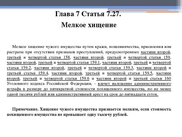 Глава 7 Статья 7.27. Мелкое хищение Мелкое хищение чужого имущества путем кра...