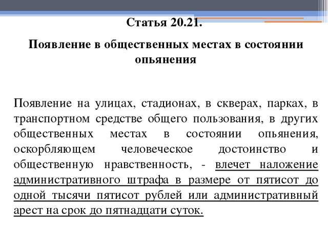 Статья 20.21. Появление в общественных местах в состоянии опьянения Появление...