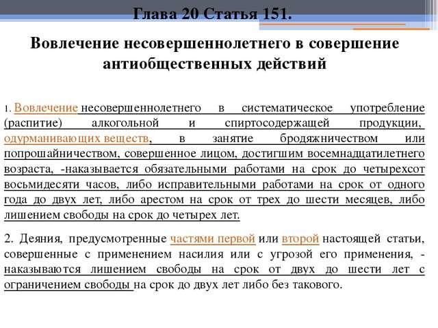 Глава 20 Статья 151. Вовлечение несовершеннолетнего в совершение антиобществе...