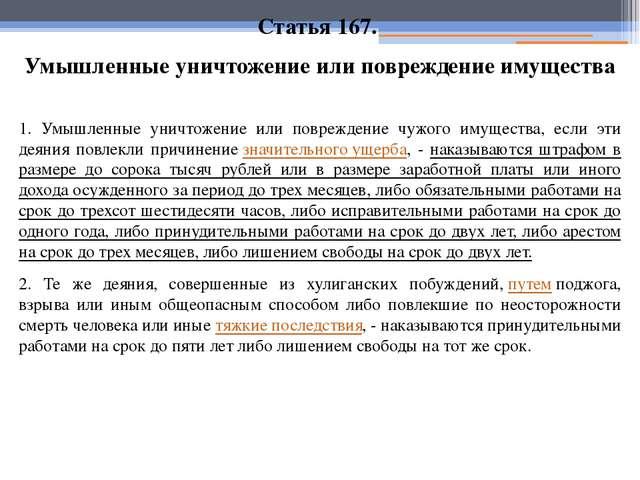 Статья 167. Умышленные уничтожение или повреждение имущества 1. Умышленные ун...