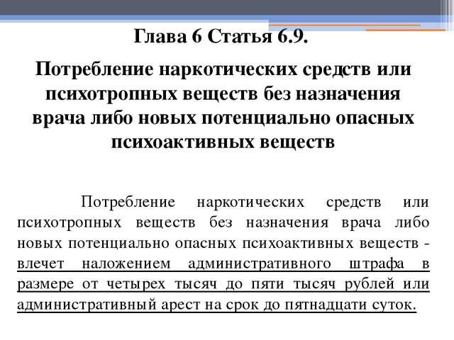 Глава 6 Статья 6.9. Потребление наркотических средств или психотропных вещест...