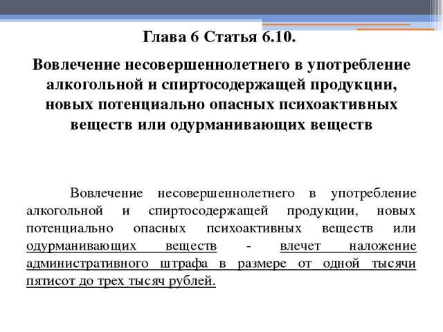 Глава 6 Статья 6.10. Вовлечение несовершеннолетнего в употребление алкогольно...