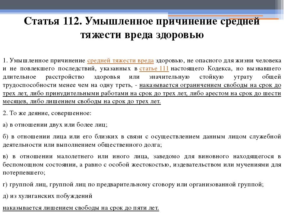 Статья 112. Умышленное причинение средней тяжести вреда здоровью 1. Умышленн...