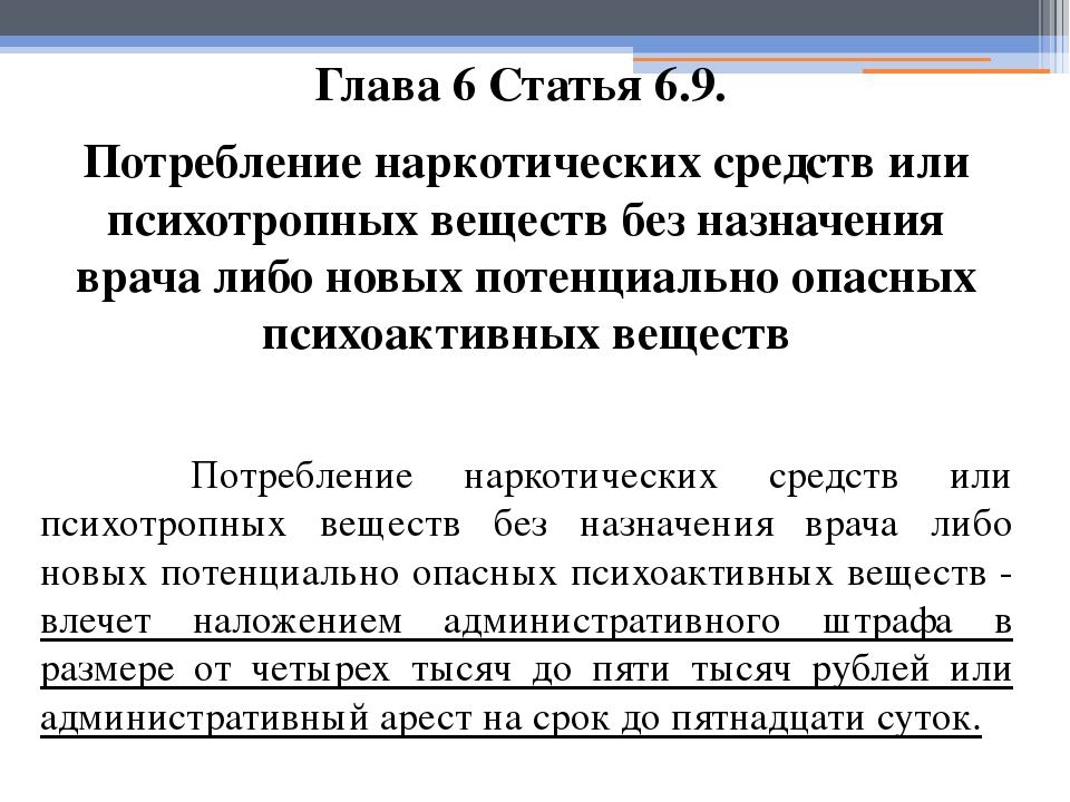 какой штраф за статю 6.9