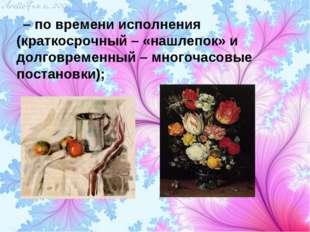 – по времени исполнения (краткосрочный – «нашлепок» и долговременный – мно