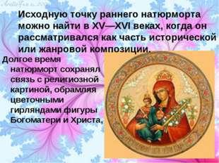 Долгое время натюрморт сохранял связь с религиозной картиной, обрамляя цветоч