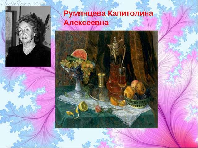 Румянцева Капитолина Алексеевна