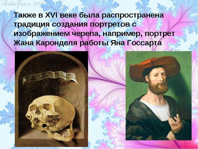 Также в XVI веке была распространена традиция создания портретов с изображени...