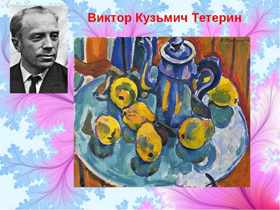 Виктор Кузьмич Тетерин