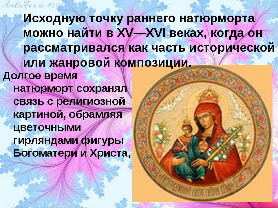 Долгое время натюрморт сохранял связь с религиозной картиной, обрамляя цветоч...