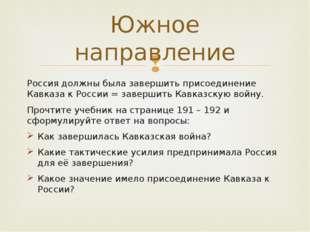 Россия должны была завершить присоединение Кавказа к России = завершить Кавка