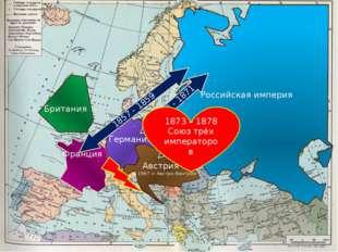 Франция Британия Австрия С 1867 = Австро-Венгрия Германия Российская империя