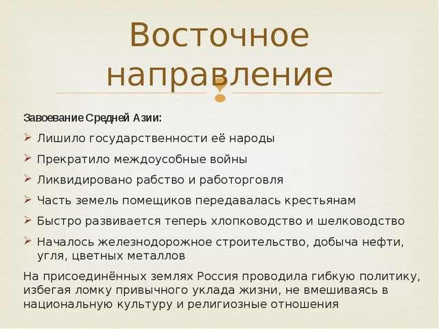 Завоевание Средней Азии: Лишило государственности её народы Прекратило междоу...