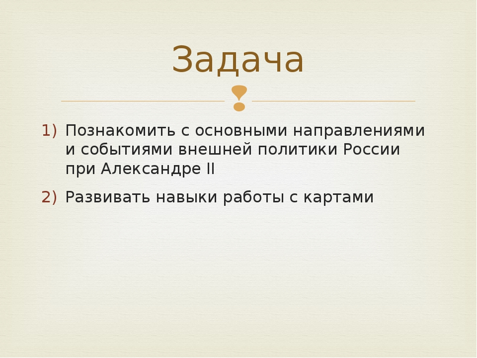 Познакомить с основными направлениями и событиями внешней политики России при...