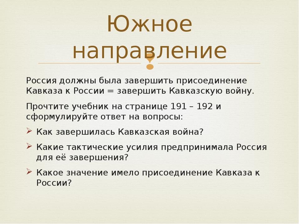 Россия должны была завершить присоединение Кавказа к России = завершить Кавка...