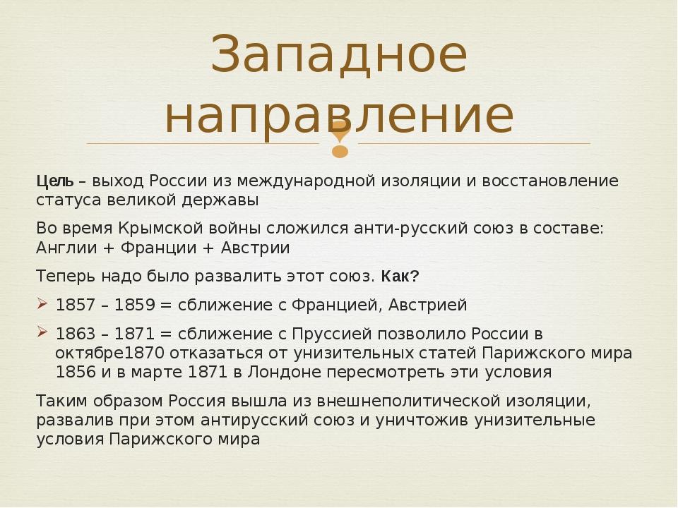 Цель – выход России из международной изоляции и восстановление статуса велико...