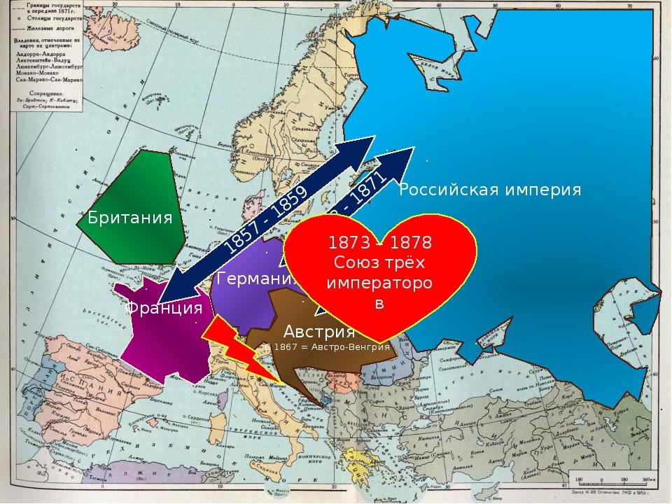 Франция Британия Австрия С 1867 = Австро-Венгрия Германия Российская империя...