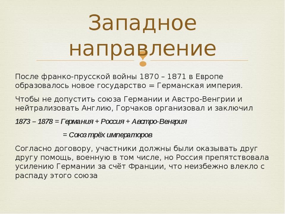 После франко-прусской войны 1870 – 1871 в Европе образовалось новое государст...