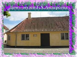 Дом – музей Г.Х.Андерсена