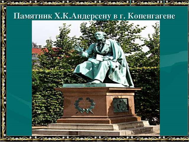 Памятник Х.К.Андерсену в г. Копенгагене