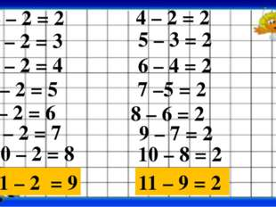 4 – 2 = 2 5 – 2 = 3 4 – 2 = 2 11 – 2 = 9 10 – 2 = 8 9 – 2 = 7 5 – 3 = 2 8 – 2