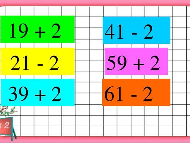 19 + 2 39 + 2 21 - 2 59 + 2 41 - 2 61 - 2
