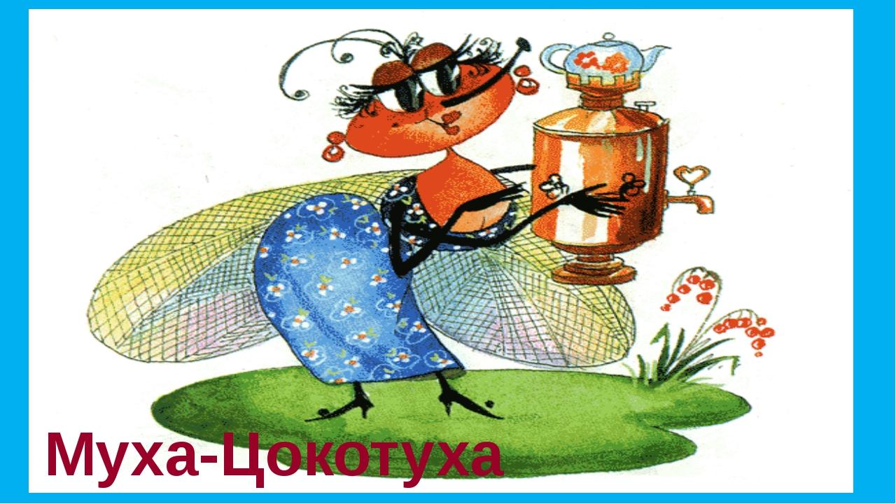 Муха-Цокотуха