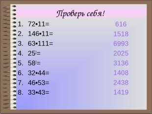 Проверь себя! 72•11= 146•11= 63•111= 252= 582= 32•44= 46•53= 33•43= 616 1518