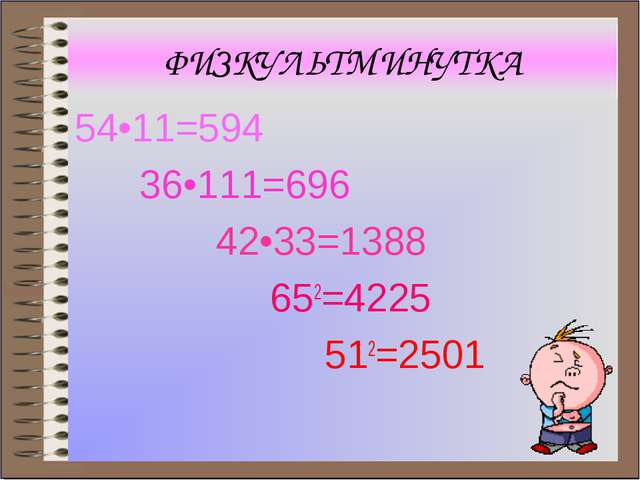 54•11=594 36•111=696 42•33=1388 652=4225 512=2501
