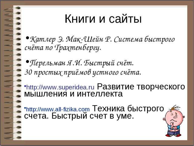 Книги и сайты Катлер Э. Мак-Шейн Р. Система быстрого счёта по Трахтенбергу. П...