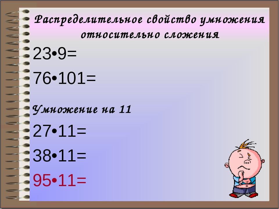 Распределительное свойство умножения относительно сложения 23•9= 76•101= Умно...