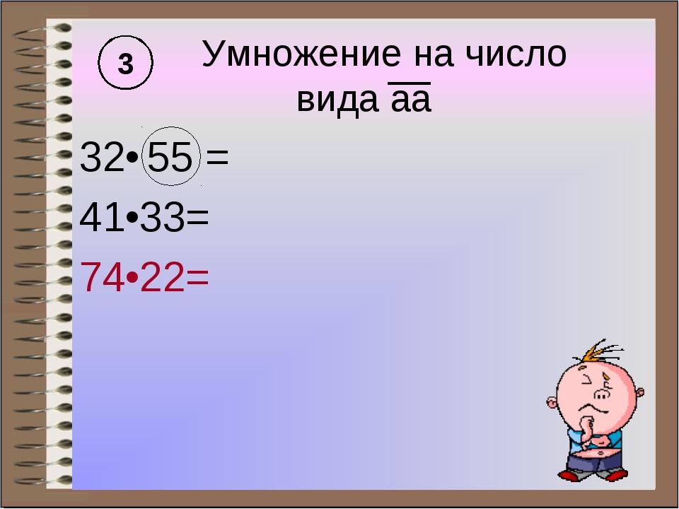 Умножение на число вида аа 32•55 = 41•33= 74•22= 3