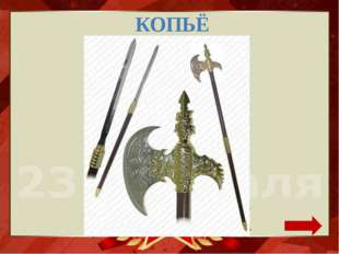 Глоссарий Рыцарь – средневековый войн. В средние века рыцарями называли отваж
